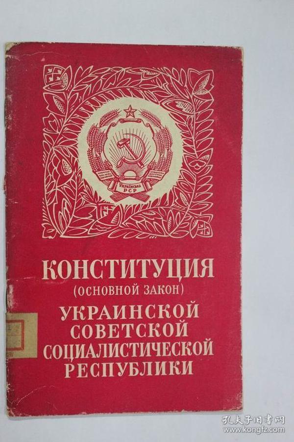 俄文原版 乌克兰苏苏维埃社会主义共和国宪法КОНСТИТУЦИЯ