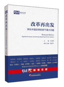 改革再出发:深化中国改革的若干重大问题