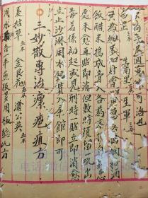中医 古籍 手抄本 6