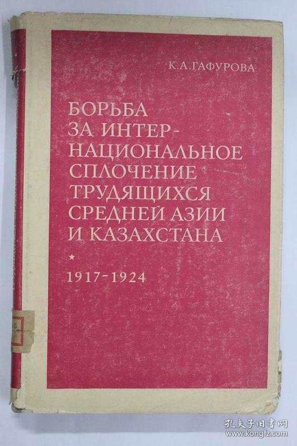俄文原版 苏维埃政权初期中亚和哈萨克斯坦劳动人民为国际主义团结而奋斗БОРЬБА