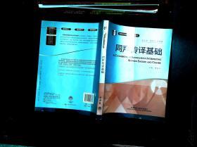 高等学校翻译专业本科教材:同声传译基础