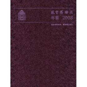 故宫博物馆年鉴2008