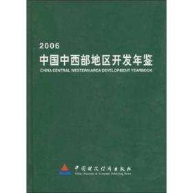 中国中西部地区开发年鉴