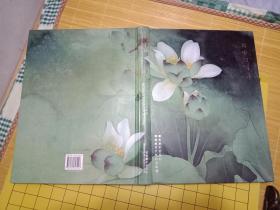 稀缺美术资料书《周中耀画集》8开彩色画册 私藏9品好---花鸟图多  内容好