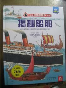 乐乐趣揭秘翻翻书系列-揭秘船舶