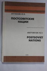 俄文原版 后苏联国家ПОСТСОВЕТСКИЕ НАЦИИ