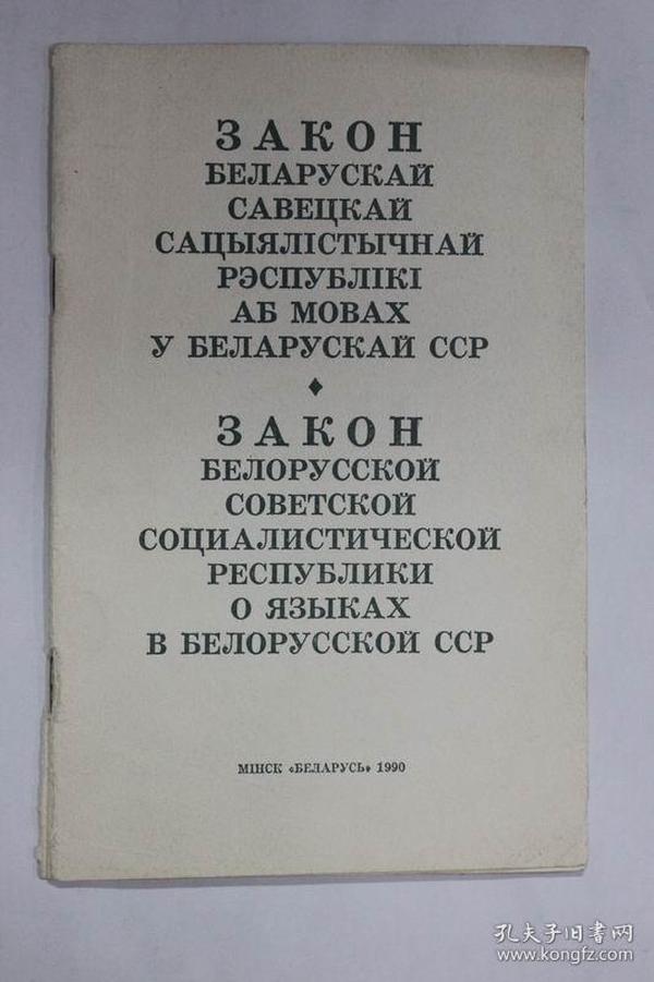 俄文原版 白俄罗斯共和国的法律ЗАКОН БЕЛАРУСКАЙ САВЕЦКАЙ