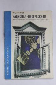 俄文原版 民族进步主义НАЦИОНАЛ-ПРОГРЕССИЗМ