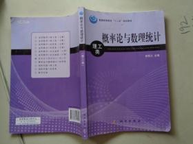 概率论与数理统计(理工类)