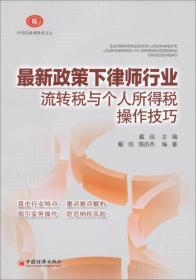 中崇信系列丛书之七 :最新政策下律师行业流转税与个人所得税操作技巧