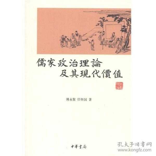 儒家政治理论及其现代价值