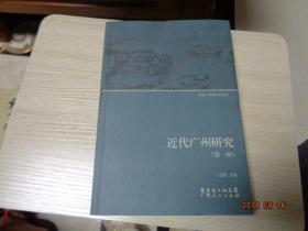 近代广州研究(第一辑)