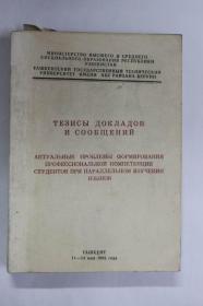 俄文原版 报告和来文的测试ТЕЗИСЫ ДОКЛАДОВ И СООБЩЕНИЙ