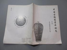 中国古陶瓷学术动态(第八期)