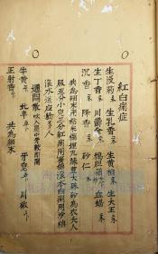 中医古籍手抄本 7