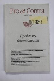 俄文原版 职业和控制PRO ET CONTRA