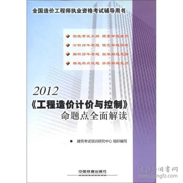 2012-命题点全面解读