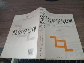 汉译世界学术名著丛书 经济学原理