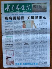 长寿养生报(2018年7月3日)