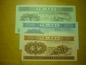纸币·壹、贰、伍分