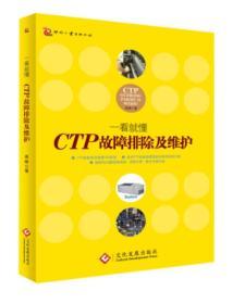 一看就懂——CTP故障排除及维护
