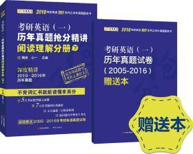 9787801689887考研英语(一)历年真题抢分精讲阅读理解分册下