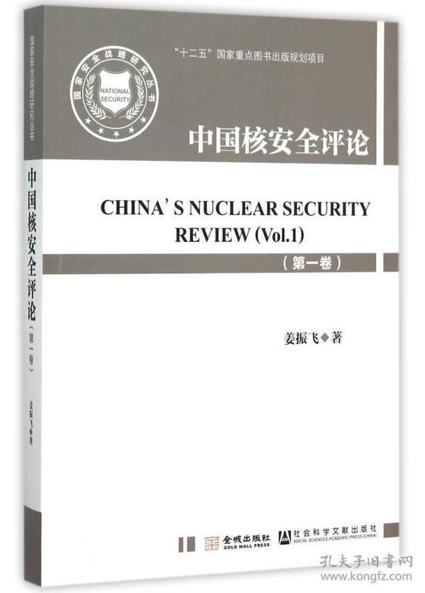 中国核安全评论(一卷)