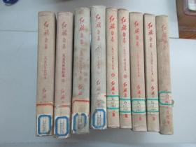 红旗 1958-1965年共111期 共9本精装 合订本 含创刊号 详见描述