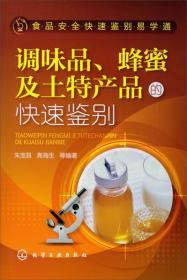 食品安全快速鉴别易学通:调味品、蜂蜜及土特产品的快速鉴别