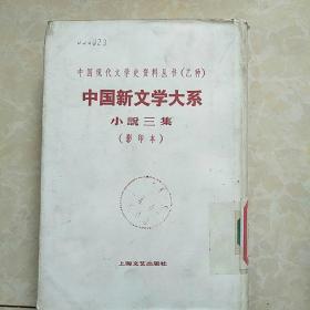中国新文学大系【小说三集】(影印本)