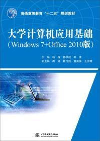 大學計算機應用基礎(Windows7+Office2010版)