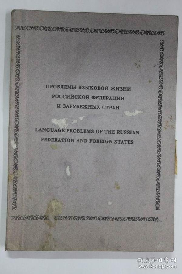 俄文原版 俄罗斯联邦与外国的语言问题ПРОБЛЕМЫ ЯЗЫКОВОЙ