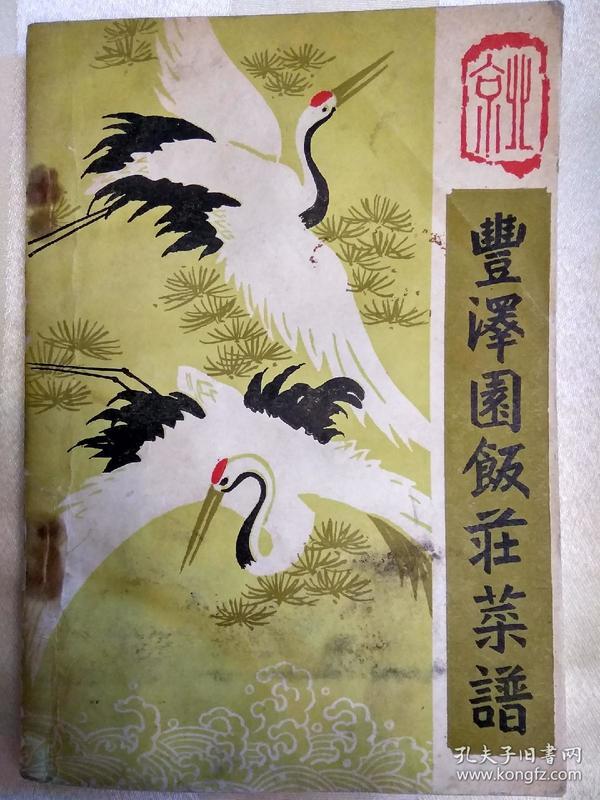 丰泽园饭庄海苔小时候吃的菜谱辣片图片