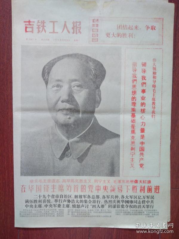 吉铁工人报1976年10月25日 套红,毛主席大幅照片,在华国锋主席为首的党中央领导下胜利前进,二十九个省市区集会游行庆祝庆祝粉碎四人帮,首都三天五百八十万人游行,吉林铁路局庆祝粉碎四人帮