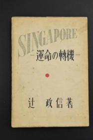 二战史料《新加坡 命运的转机》1册全 二战期间日本和英国的战役 大量老照片 泥绳部队 三亚的港 奇袭 英极东舰队 特殊的战法 联邦首都的陷落 新加坡攻略等 东西南北社 1952年发行 日文版