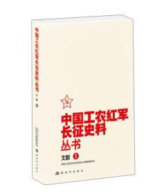 9787506572835中国工农红军长征史料丛书:1:文献