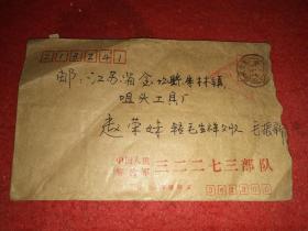 实寄封——军邮——32272部队寄望江苏金坛县朱林镇