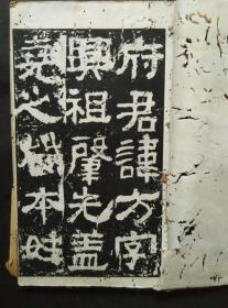明拓衡方碑 民国十八年五月初版