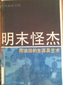 明末怪杰:陈洪绶的生涯与艺术