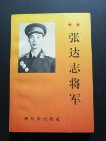 张达志将军(张达志夫人严波签名赠本)