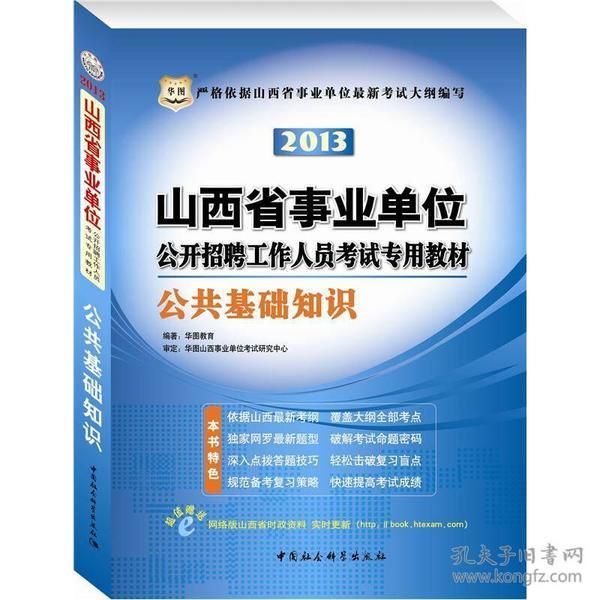 华图·2013山西省事业单位公开招聘工作人员考试专用教材:公共基础知识