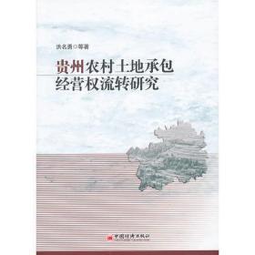 贵州农村土地承包经营权流转研究
