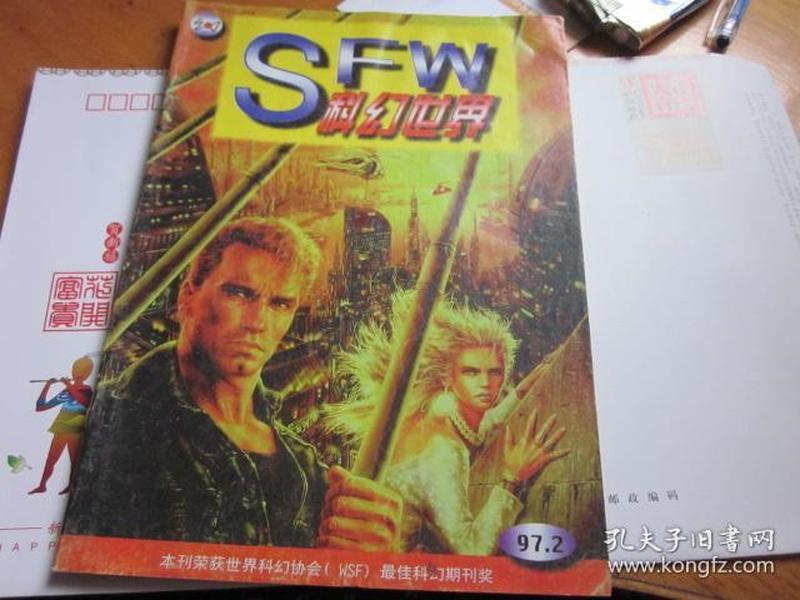 科幻世界1997年第2期