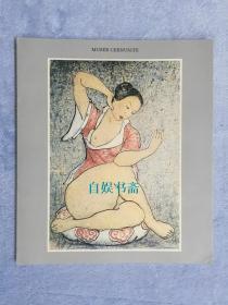 1977年巴黎塞努齐博物馆:中国当代绘画展(Quatre Artistes Chinoises Contemporaines)