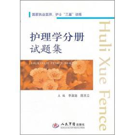 国家执业医师护士三基训练:护理学分册试题集