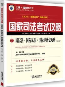 上律指南针教育 2015年国家司法考试攻略 国际法 国际私法 国际经济法攻略(第五版)