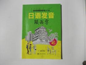 日语发音跟我学