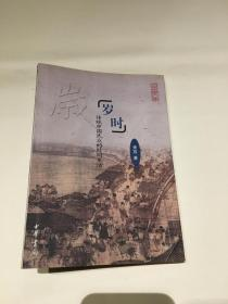 岁时——传统中国民众的时间生活