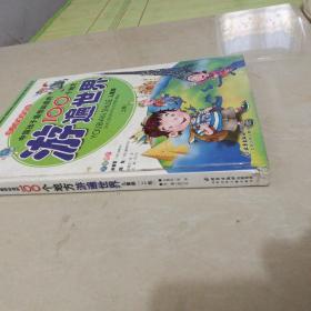 【现货特价】中国孩子最想知道的100个地方 游遍世界 儿童版 上卷
