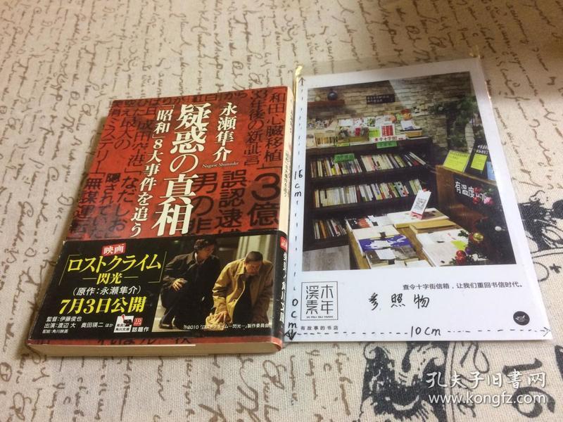 日文原版: 疑惑の真相 「昭和」8大事件を追う  【存于溪木素年书店】